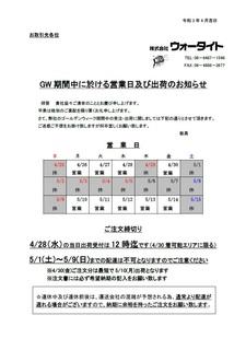 2021.GW休暇のお知らせ.jpg